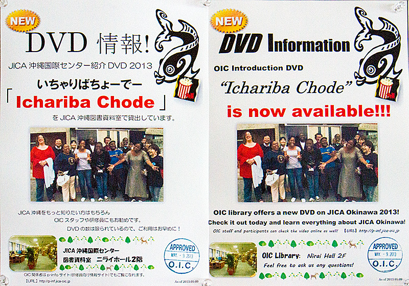 ichariba_dvd_info